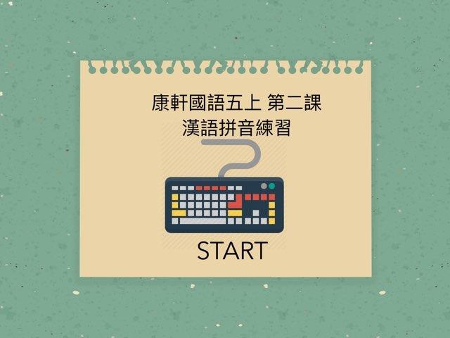 康軒國語五上 第二課 漢語拼音 by Union Mandarin 克