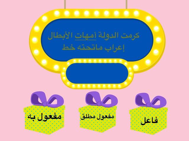 المفعول به by فوزية الحربي