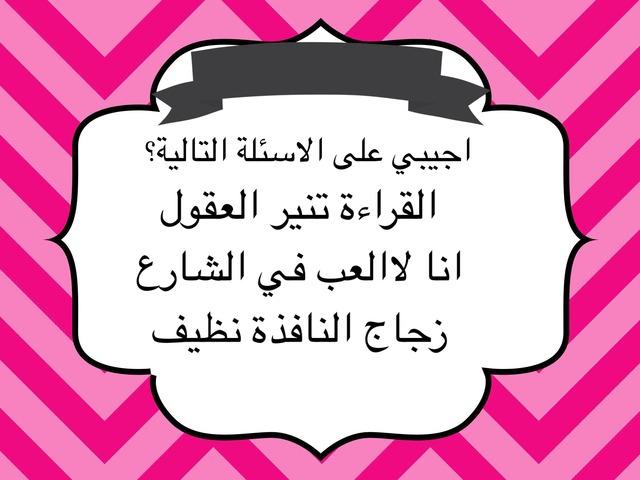 لعبةلغتي الجميلة  by حنان الرفاع