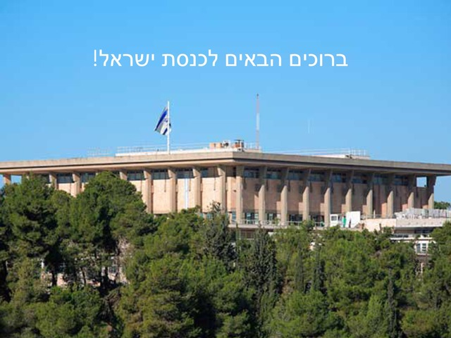 האם אתם מכירים את הכנסת ? by Arik Born