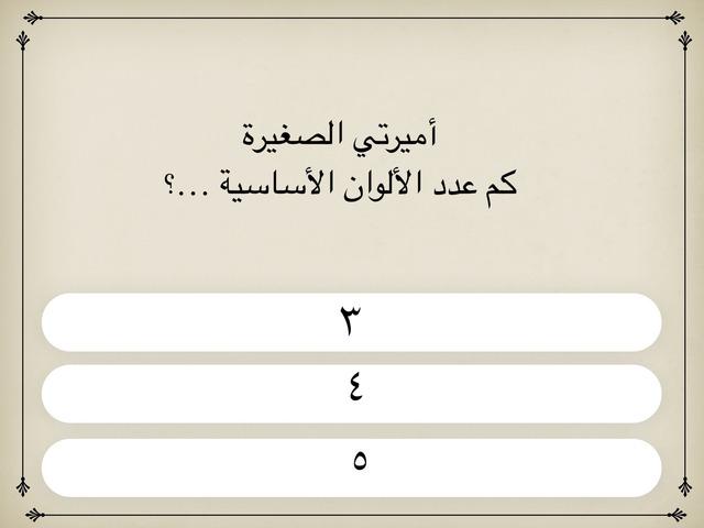 الصف الأول  by شيخه ال ردعان