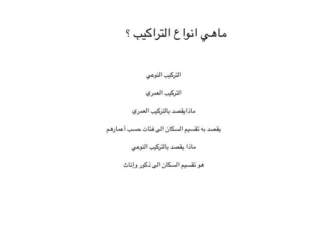 تركيب السكان  by سيف الفهمي
