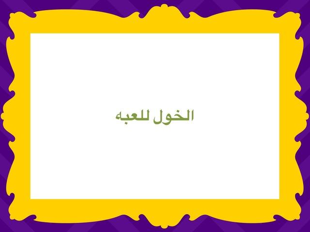 العطف by أم نايف