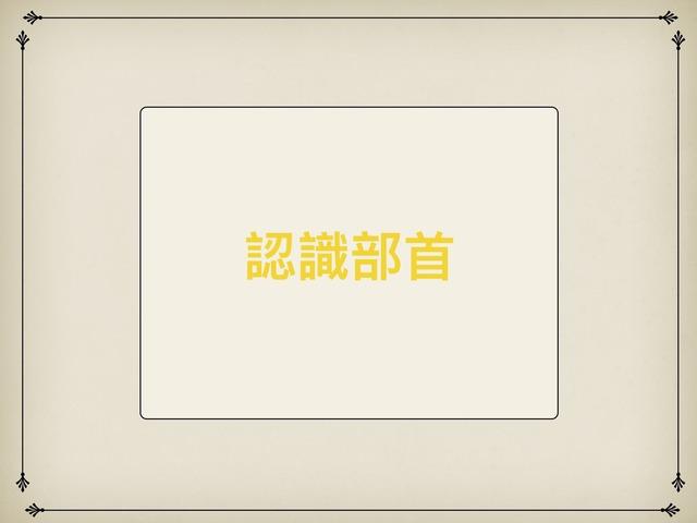 認識部首 by Class Saturn
