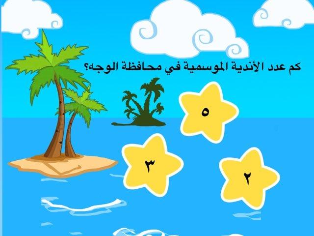 النادي الموسمي بالوجه by Han Al-j
