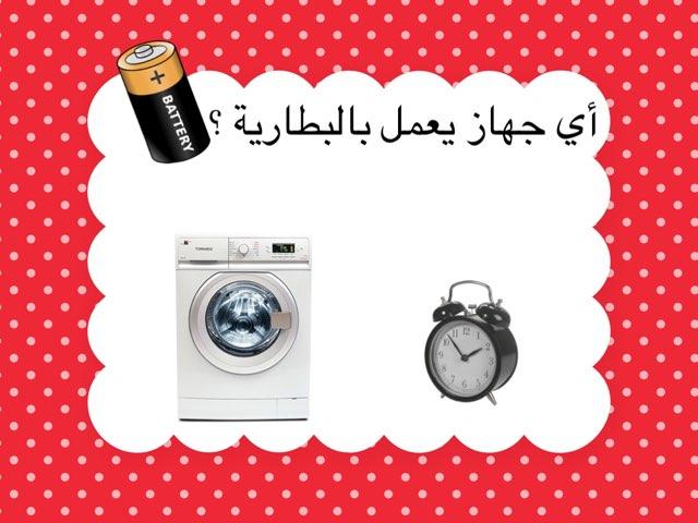 الكهرباء من البطارية by Abla amoon