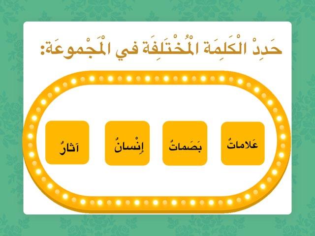 ضع دائرة حول الكلمة المختلفة by Nour Alhouli