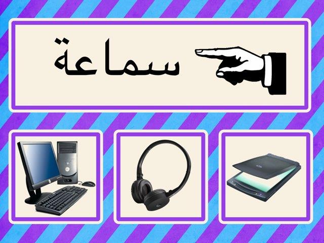 كلمة سماعة by Anayed Alsaeed