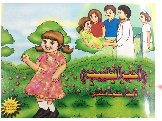 قصه الطبيب by Mariam Mm