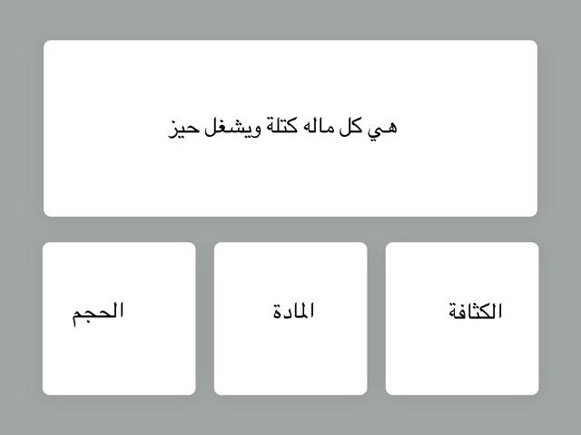 علوم  by مها الداوود