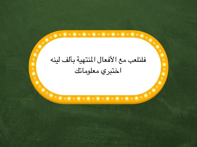 الألف اللينة ١ by حصه العميري
