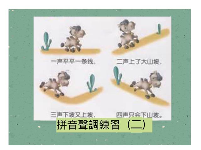 拼音聲調練習(二) by Primary Year 2 Admin
