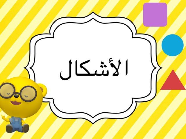 تعرف على الأشكال by ليالي عبدالله