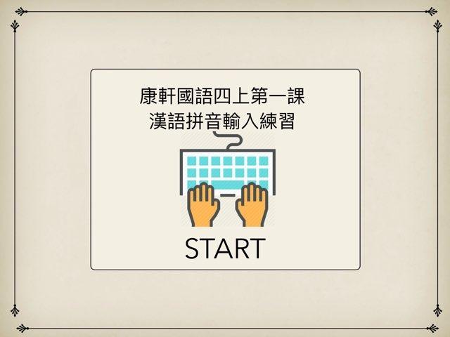 康軒國語四上第一課 拼音練習 by Union Mandarin 克