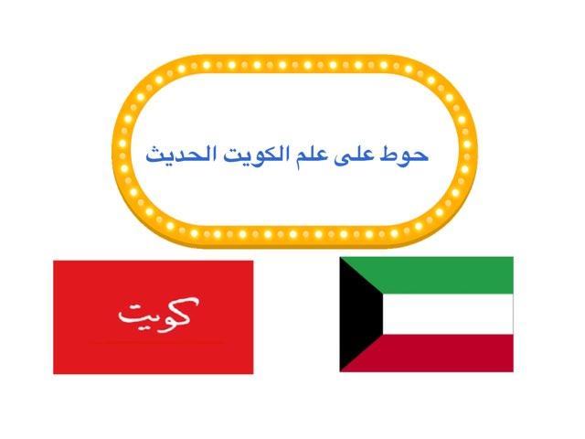 علم الكويت by Faith Alshammari