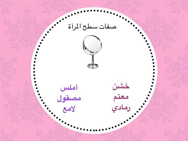 صفات المرآة by eman alawadhi
