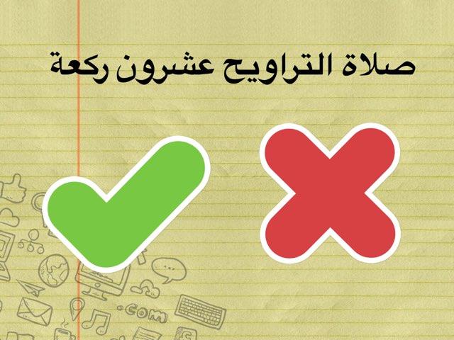 صلاة التراويح وصلاة الوتر by Dalal Al-rashidi