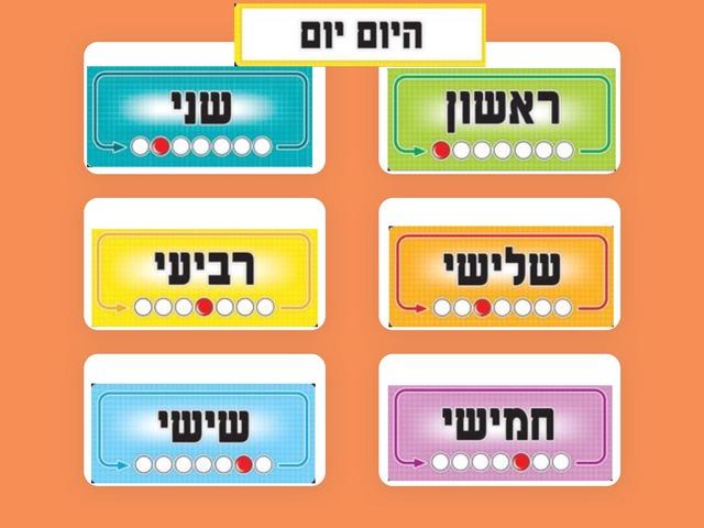 איזה יום היום-חמישי by Yifat Simcha