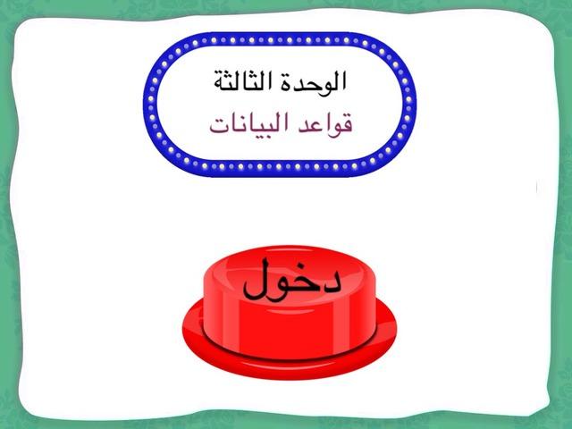 شموخ السرواني ( الوحدة الثالثة ) by شموخ شوشو