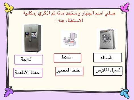 ترشيد الكهرباء by Nadia Alsayed