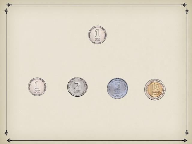 כסף - מטבעות by אלירז חדד