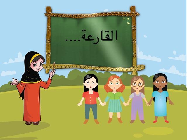 القارعة by Fatema alosaimi