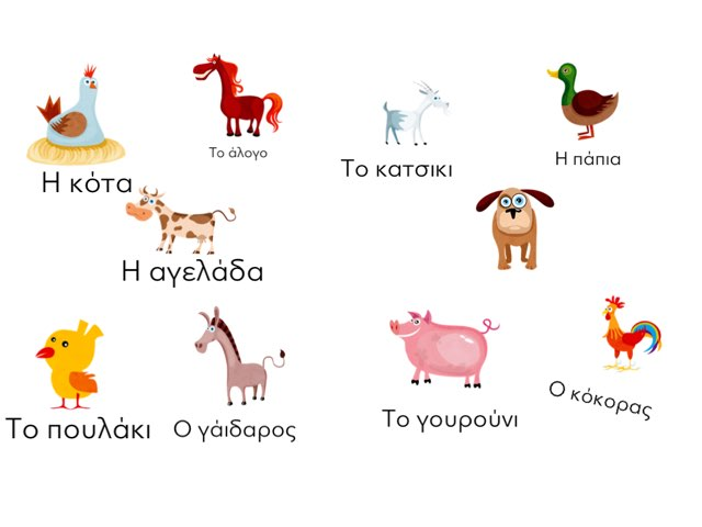 Greek Farm Animals by Fotis Kokalidis
