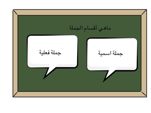 الجمل by Latefah ..