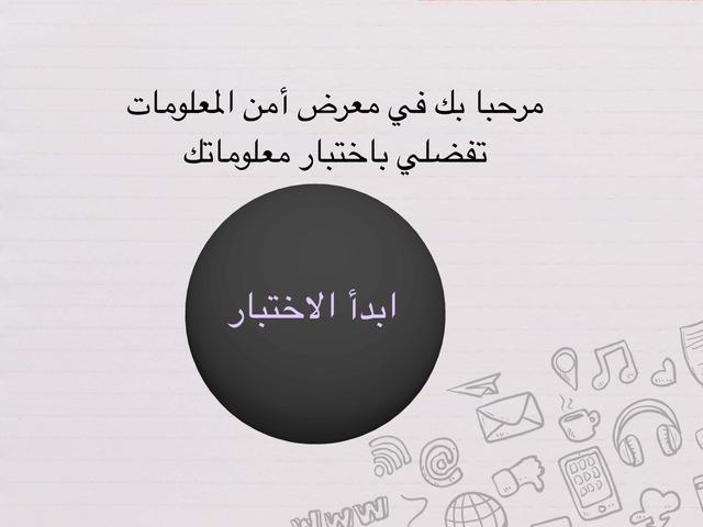 اختبري معلوماتك  by امل العمري