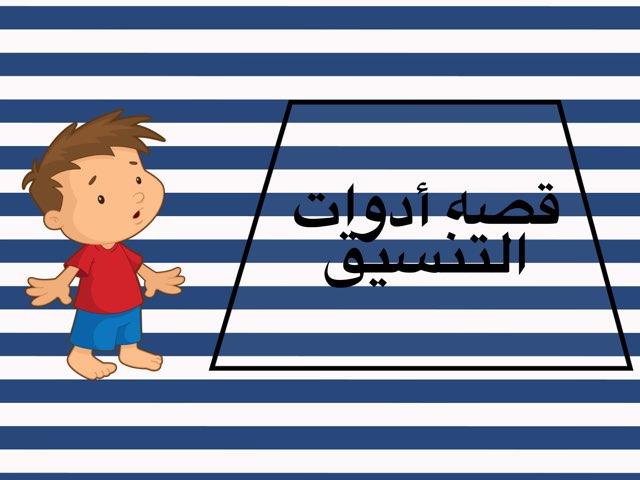 ل by Asma Hamad