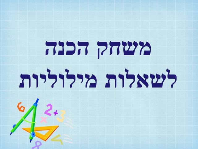 משחק הכנה לשאלות מילוליות by Anat Tkach