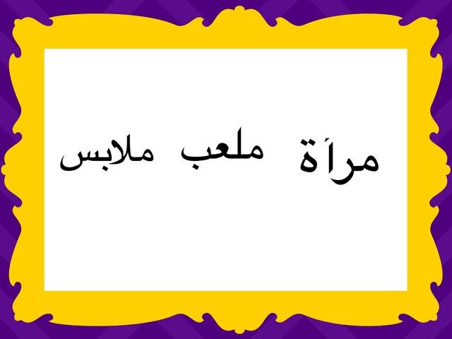 ميم by Mrmr Aljrayan