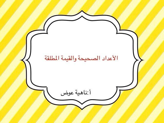 القيمة المطلقة by ناهية العتيبي