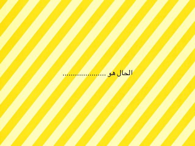 لعبة 4 by Jawaher Saleh