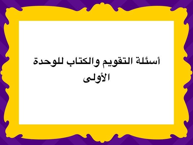 مسابقة٣ by نورة أحمد