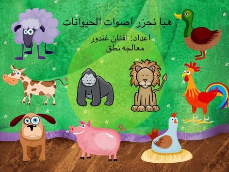 اصوات الحيوانات by afnan gh