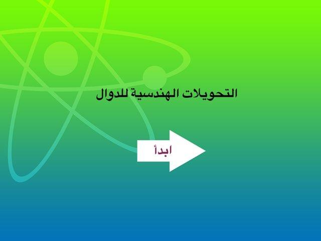 التحويلات الهندسية by Amal Ali