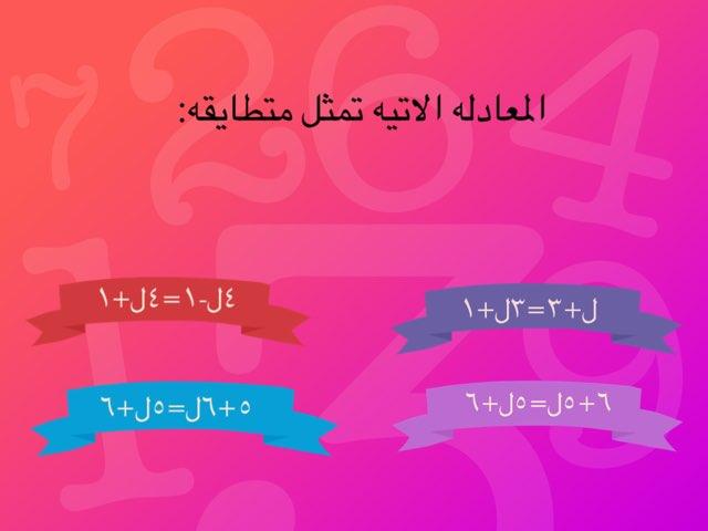 لعبة 29 by Elaf Mohammed