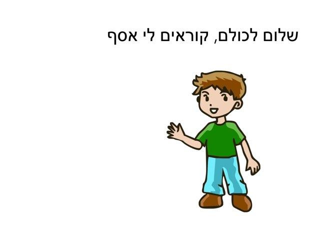 הסיפור של אסף by ניבין אלבאש
