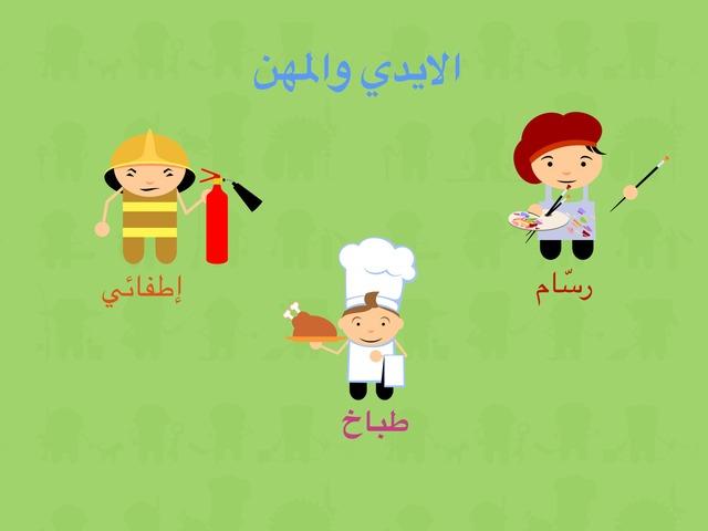 العب وتعلم by halah almania