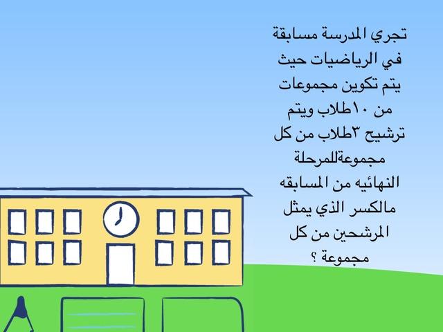 عشر by عرب قيمز