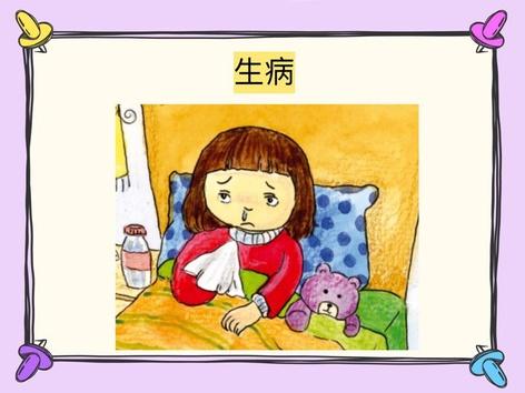 中級故事#4生病 by 樂樂 文化