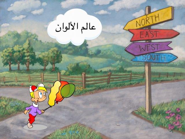 عالم الألوان by Noura96 So