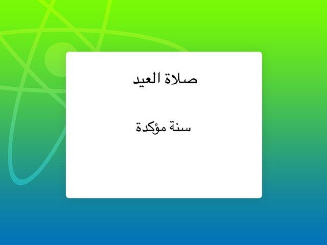 لعبة 29 by مريم العازمي