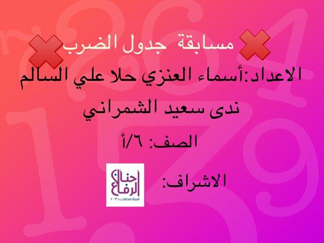 مسابقة جدول الضرب by حنان الرفاع