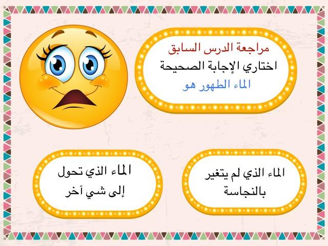 أقسام المياه  by فاطمة مسيري