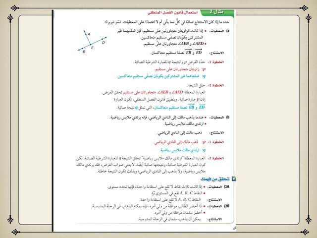 اول ثانوي  ٢  by shosho abdurahman
