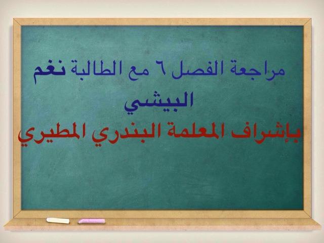 مراجعة رياضيات  by Nagham Queen