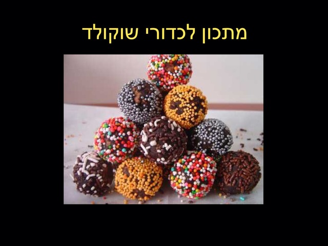 כדורי שוקולד by נועה יוסף