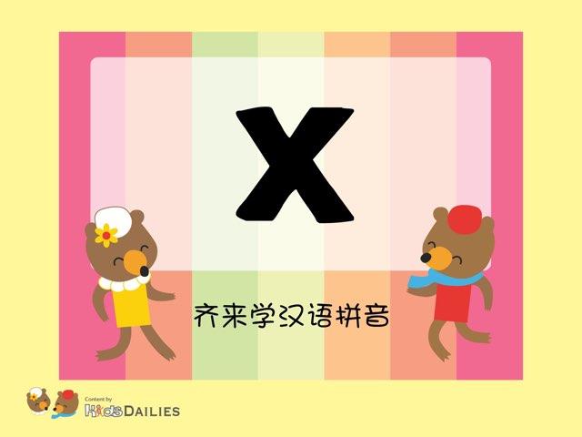 齐来学汉语拼音''x'' by Kids Dailies
